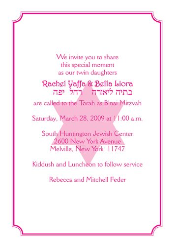 Bar Mitzvah Invitation Bm 14