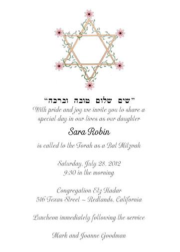 Bar Mitzvah Invitation Bm 11a