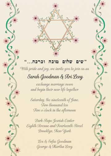wedding invitation - Jewish Wedding Invitations