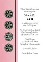 Jewish Wedding Invitation