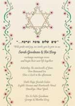Jewish Wedding Invitation
